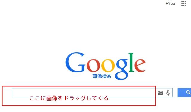 googlegazoukennsaku 2