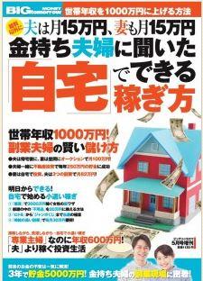 BIGtomorrowマネー増刊